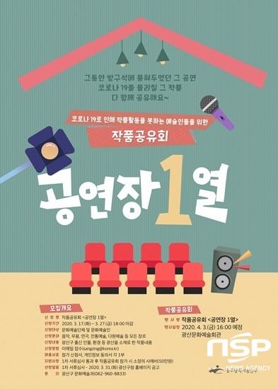 광주 광산구 공연장1열 포스터. (사진 = 광주 광산구)