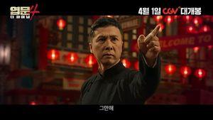 [포토]'엽문4: 더 파이널' 4월 1일 CGV 단독개봉…메인예고편 공개