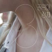 """[포토]'월간 윤종신' 3월호 '끌림의 정체' 23일 발매..""""이성을 압도하는 본능 '끌림'""""에 대한 곡"""
