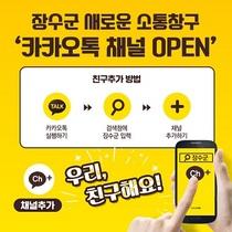 [포토]장수군, 유튜브·카카오채널 개설...'소통 업그레이드'