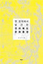 [포토]김승우 전주대 교수, '옛 문학에서 발견한 전라북도 문화 풍경' 출간