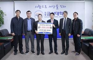 [포토]군산대 장대현 동문, 군산대 발전기금 5백만원 전달