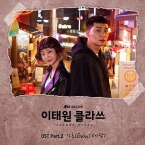 ▲가호 JTBC 드라마 이태원 클라쓰 OST Part.2 시작(사진 제공 = 플라네타리움레코드)