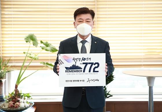 ▲천안시가 천안함 10주기 추모행사를 진행하고 있다. (사진 = 천안시)