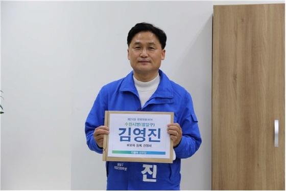 [포토]김영진 수원병 후보, 4·15 총선 후보자 등록