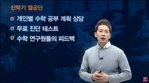 [포토]세븐에듀M, 수학 열공단 모집