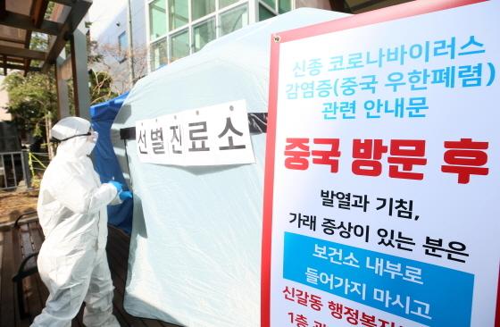 용인시 기흥구보건소 선별진료소 모습. (사진 = 용인시)