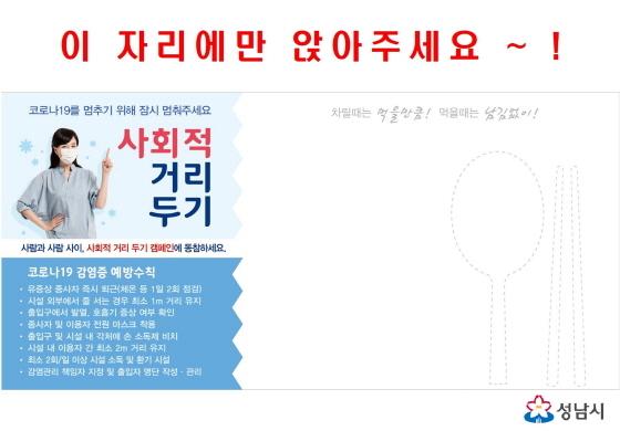 성남시 사회적 거리두기 테이블 세팅지 시안. (사진 = 성남시)