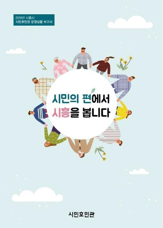 시민호민관 2019 운영상황보고서. (사진 = 시흥시)