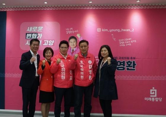 좌로 세 번째 홍장표, 김영환 후보 기념촬영. (사진 = 홍장표 후보측)