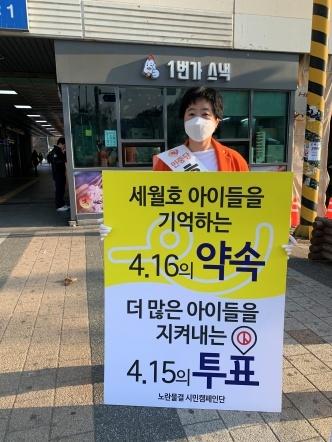 세월호 노란물결 캠페인에 동참한 홍연아 국회의원 후보. (사진 = 홍연아 후보측)