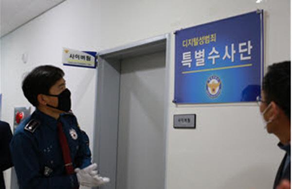 목포경찰서, 디지털범죄 특별 수사단 현판식 (사진 = 목포경찰서)