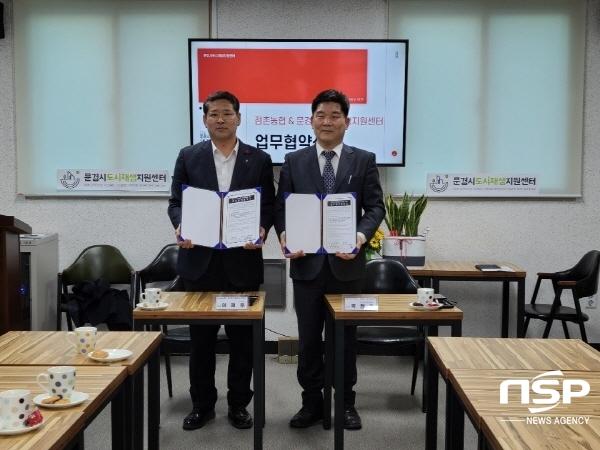 문경시 도시재생지원센터는 지난 23일 점촌 농협과 업무 협약식을 체결했다. (사진 = 문경시)