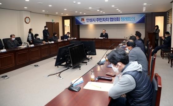 26일 안성시청 상황실에서 2020년 안성시주민자치협의회 정례회의가 열리고 있다. (사진 = 안성시)