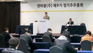 "[NSP PHOTO]넷마블, 주총 개최…권영식 대표 ""코로나19 사태 장기화 대비 만전"""