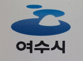 [NSP PHOTO]여수시, 세입·세출 증가···2조 원대 재정운영