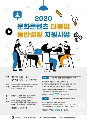 2020 문화콘텐츠 더블업 동반성장 지원사업 포스터