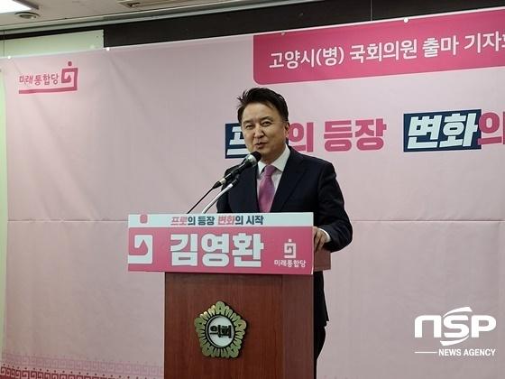 김영환 미래통합당 고양시병 국회의원 후보 (사진 = 강은태 기자)