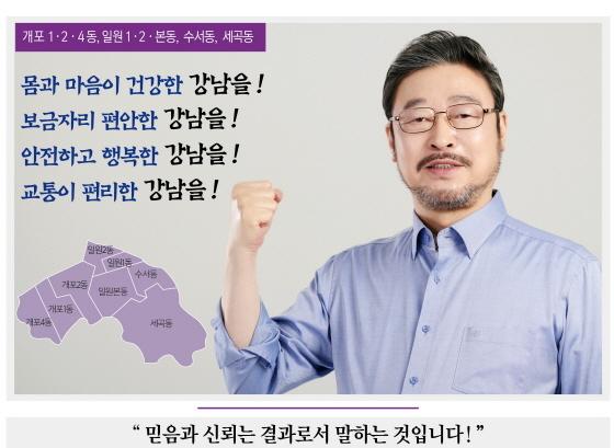 김민찬 서울 강남을 국회의원 후보. (사진 = 김민찬 후보 캠프)