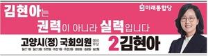 """[포토]김현아 통합당 고양시정 후보, """"창릉 3기 신도시 반드시 철회하겠다"""""""