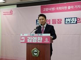 [포토]김영환 통합당 고양시병 후보, 이재명 경기지사 재난기본소득 강요 '폭압' 규정 강력 규탄