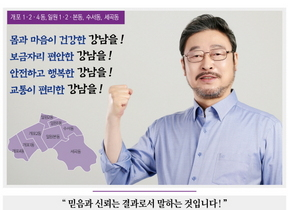 [NSP PHOTO]김민찬 후보, 무소속 강남을 후보 출마