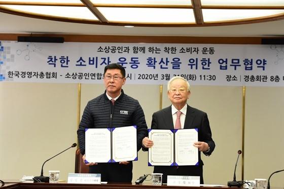 왼쪽부터 김임용 소상공인연합회장 직무대행, 손경식 경총회장 (사진 = 소상공인연합회)