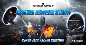 [포토]조이시티, 건쉽배틀: 토탈워페어 세계대전 토너먼트 개최