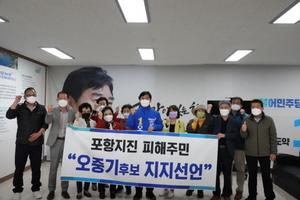 [포토]포항지진 피해주민들 민주당 '오중기 후보' 지지선언