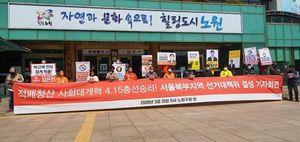 [포토]김은진 민중당 강북구갑 후보, 시민단체와 '적폐청산' 등 공동 목표 제시