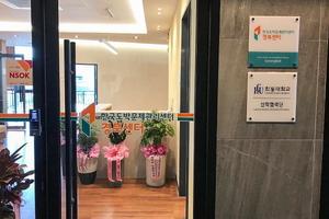 [NSP PHOTO]한동대, 한국도박문제관리센터 경북센터 개소