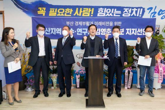 [포토]김영춘 후보, 부산 교수·연구자 106인의 지지 받아
