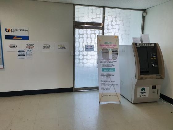 소상공인시장진흥공단 평택센터에 임시 설치된 무인민원발급기. (사진 = 평택시)