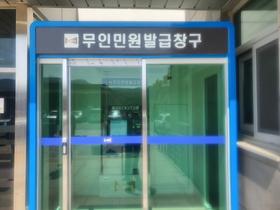 [NSP PHOTO]김포시 월곶면행정복지센터, 무인민원발급기 365일 상시 운영