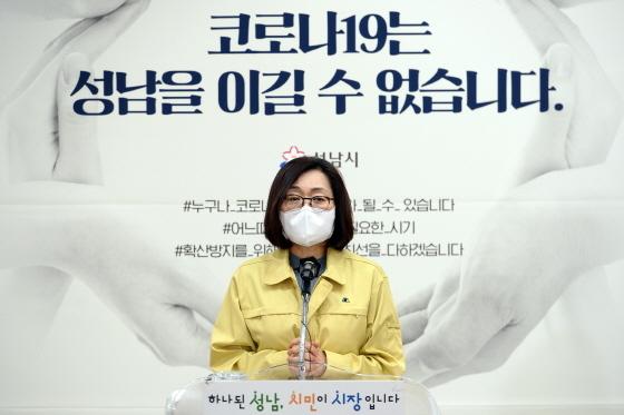 지난달 23일 은수미 성남시장이 코로나19 조기극복을 위한 민생경제 대책 브링핑을 하는 모습. (사진 = 성남시)