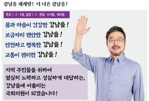 """[NSP PHOTO]김민찬 """"선심성 공약으로 주택·교통 문제 야기된 '강남을', 이제는 새로운 후보에게 한표를"""""""