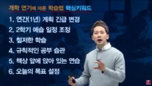 [포토]세븐에듀M, 중학생 위해 무료 수학 학습 상담 진행