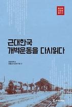 [포토]원광대 원불교사상연구원, '종교와 공공성 총서' 제3권 발간