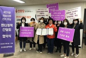 [포토]홍연아 후보, 안산젠더정책연대와 협약식 개최