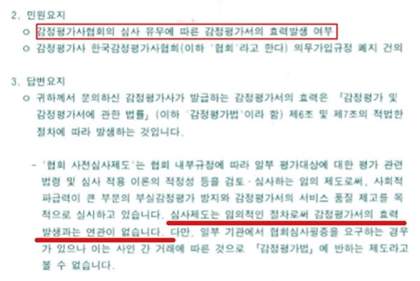 광교60단지가 국토부로부터 받았다는 답변 일부(자료=광교60단지)