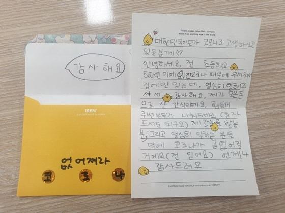 후곡마을 11·12단지 입주민들의 자녀들이 일산소방서 소방관들을 격려하기 위해 보낸 손편지 (사진 = 일산소방서)