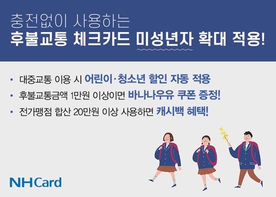 (사진 = NH농협카드 제공)