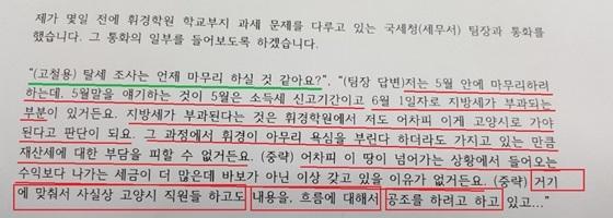 동대문세무서 담당의 발언 일부 내용 (사진 = 비리척결본부)