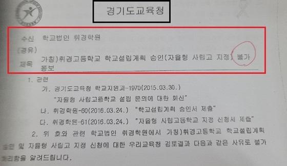 2016년 4월 27일 경기도 교육청이 휘경 학원에 보낸 공문 내용 (사진 = 비리척결본부)