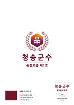 [NSP PHOTO]청송군, 청송사과 품질보증상표 디자인 개발
