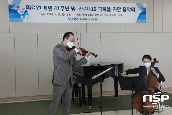 영남대의료원 개원 41주년 기념 및 코로나19 극복을 위한 힐링 음악회 모습 (사진 = 영남대학교의료원)
