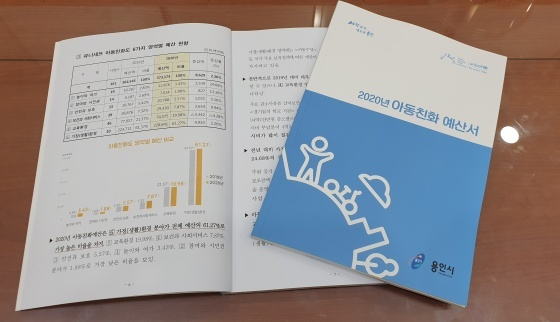 아동친화예산서 발간,공개 (사진 = 용인시)
