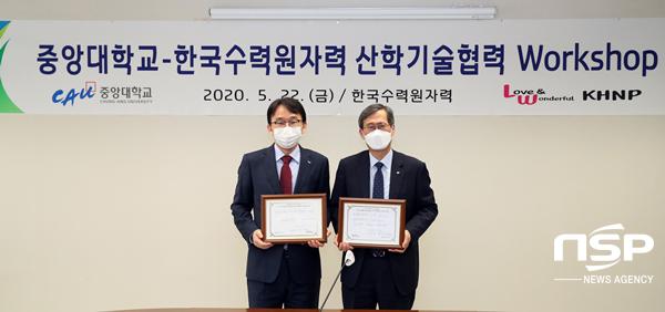 한국수력원자력과 중앙대학교가 4차 산업혁명 산학기술협력 기반 강화를 위해 지난 22일 대한상공회의소에서 산학기술협력 워크숍을 개최하고 있다. (사진 = 한수원)