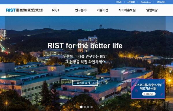 RIST 홈페이지 초화면에 연결된 포스코그룹사, 중소기업 애로기술 상담 메뉴 배너 (사진 = RIST)