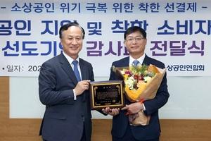 소상공인연합회, 착한소비자 운동 동참 신한은행에 감사패 전달